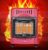 燃氣取暖器天然氣液化氣家用迷你暖風機取暖爐速熱煤氣烤火爐igo 220V 走心小賣場