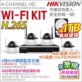 監視器 海康 NVR H265 400萬 4MP 監控套餐 4路4支 APP手機遠端 WIFI 紅外線 免牽線 贈硬碟