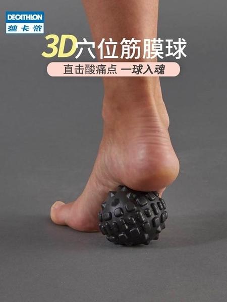 特惠按摩球筋膜球小型按摩球器足底腳手掌頸椎底肌肉放鬆穴位手持IA