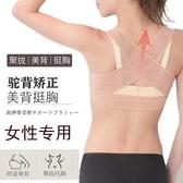 日本駝背矯正帶器矯姿女成年含胸內衣隱形內穿防駝背背部糾正神器 BASIC HOME