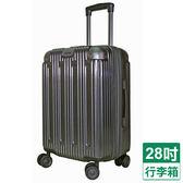 沐月星辰加大28吋鋁合金行李箱-灰【愛買】