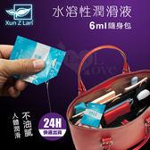 按摩油 潤滑液 台灣現貨 情趣用品 Xun Z Lan‧水溶性情趣潤滑液隨身包 6ml【550177】