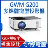 【免運+3期零利率】全新 送70吋投影布幕 GWM G200 多媒體微型投影機 720P(非480P)