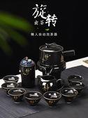 功夫茶具套裝懶人石磨全自動組合整套旋轉出水個性創意家用泡茶器