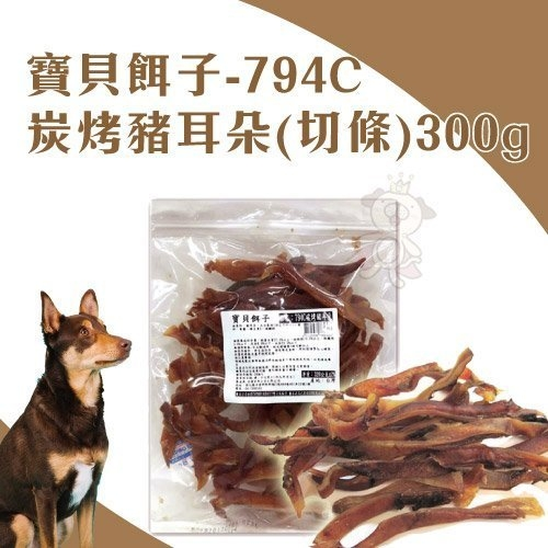 *KING WANG*寶貝餌子《794C炭烤豬耳朵(切條)》低溫烘焙耐咬好吃 狗狗最愛 300g/包