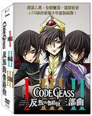CODE GEASS反叛的魯路修三部曲 DVD | OS小舖