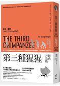 第三種猩猩(經典普及版):人類的身世與未來