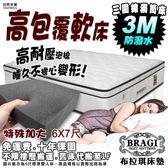 【布拉琪床墊】諾貝達 三線獨立筒床墊 3M防潑水布 高耐壓軟料泡棉款 飯店級包覆軟床推薦