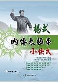 楊式內傳太極拳小快式(附DVD)