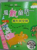 【書寶二手書T8/少年童書_WDD】魔數童話: 圖形與空間_附光碟_藝林堂