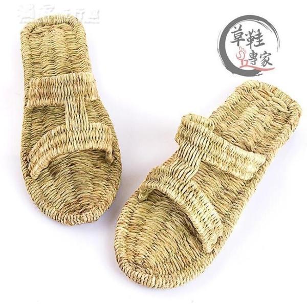 編織鞋純手工麻拖鞋男女夏編織天然草鞋韓版復古休閒潮人居家室內一字拖 快速出貨