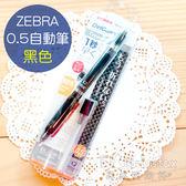 菲林因斯特《《 斑馬 Type-ER 自動筆 黑 》ZEBRA DelGuard 0.5mm 旋轉橡皮擦 自動鉛筆