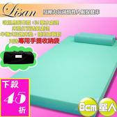 Lisan反壓力記憶床墊8cm單人 限時搶購《送專用收納袋+高科技惰性枕》-賣點購物