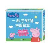 世一 粉紅豬小妹一起去野餐拼圖餐盒