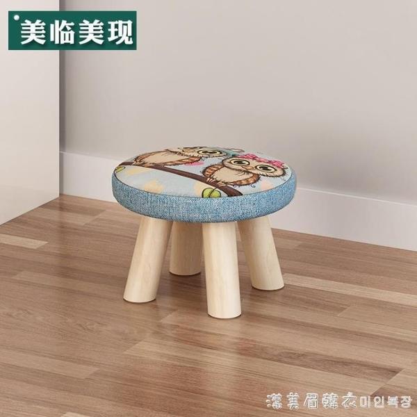 小凳子實木家用小椅子時尚換鞋凳圓凳成人沙發凳矮凳子創意小板凳 NMS漾美眉韓衣