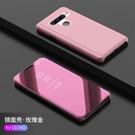 LG V40 V50 V30立式鏡面手機...