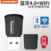 無線網卡 USB外置藍牙4.0適配器無線網卡臺式機電腦主機筆記本wifi接收發射器 3C位數