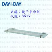 【PK廚浴生活館】 高雄 Day&Day 日日 不鏽鋼衛浴配件 3517 10mm霧面玻璃 鏡子平台架