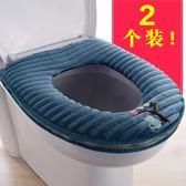 【2個裝】馬桶墊坐墊 家用加厚馬桶圈墊馬桶套廁所防水拉鏈坐便套CY 韓風物語