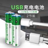 USB電池5號充電鋰電池大容量充電電池7號2節套裝1.5V恒壓 深藏blue