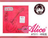 【小麥老師樂器館】中阮弦 套弦 中阮 琴弦 Alice AT511【A458】