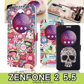 E68精品館 彩繪 視窗皮套 華碩 ZENFONE2 5.5 開窗透視 手機套 保護套 可立支架 短磁扣硬殼 ZE550