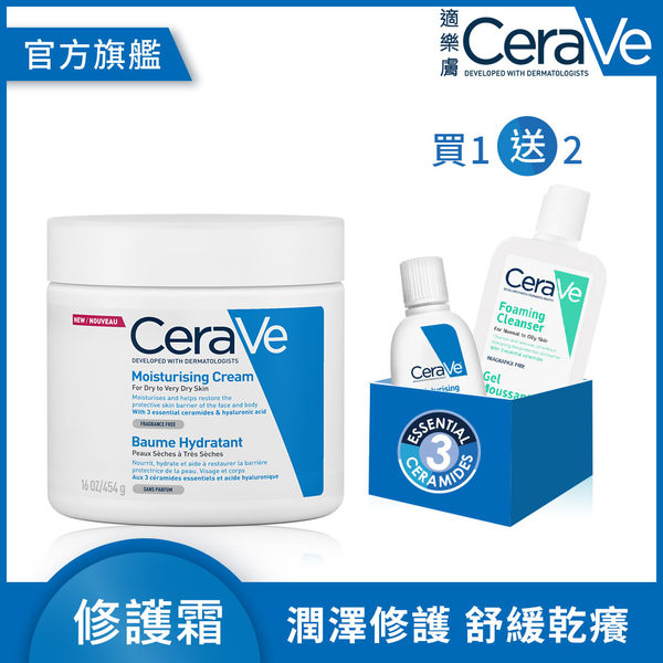 CeraVe適樂膚 長效潤澤修護霜454g 1+2溫和清潔限定獨家組(送108ml) (長效潤澤)