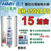 鴻茂《定時調溫型ATS系列》電熱水器15加侖EH-1502ATS壁掛式