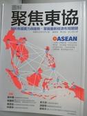 【書寶二手書T1/政治_YDW】圖解聚焦東協-剖析各國實力與趨勢,掌握最新經濟布局關鍵