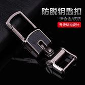 汽車鑰匙扣 汽車男士腰掛皮質金屬鑰匙圈創意個性簡約鑰匙環扣 AW6750『愛尚生活館』