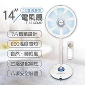 促銷送!厚直馬克杯(2入)【國際牌Panasonic】14吋DC直流電風扇 F-L14GMD