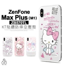 Kitty 雙子星 ASUS ZenFone Max Plus M1 ZB570TL 水鑽 空壓殼 手機殼 正版 防摔 可愛 保護套