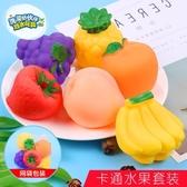 洗澡玩具寶寶洗澡玩具軟膠仿真水果捏捏叫菠蘿草莓可咬嬰兒童戲水玩具6只 小天使
