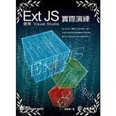 Ext JS實際演練(使用Visual Studio)