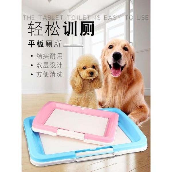 寵物便盆 狗狗廁所狗尿盆泰迪大號小號狗便盆中小型犬比熊邊牧廁所寵物用品