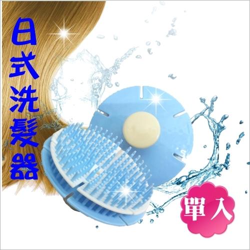 【按摩頭皮】KYS-1121日式洗髮器.洗頭刷(單入)[48158]