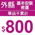 【外縣安裝】800元-外縣基本安裝含運