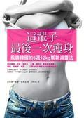 (二手書)這輩子最後一次瘦身:風靡韓國的6週12kg氧氣減重法