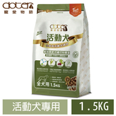 【doter】寵愛物語 腸胃保健 活動犬專用 犬飼料 1.5KG