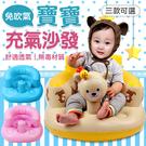 【G3606】寶寶充氣沙發 嬰兒充氣座椅 兒童充氣椅 充氣學習座椅 充氣小沙發 嬰兒坐椅 嬰兒沙發