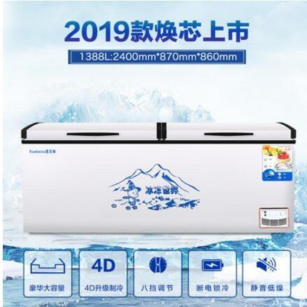 冰櫃 雪貝娜1088升商用冰櫃臥式冷藏冷凍節能大容量冷凍櫃肉櫃茶葉【兒童節交換禮物】