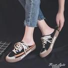 包頭懶人無後跟帆布半拖鞋女外穿Ins潮2020夏季新款百搭厚底涼拖 果果輕時尚