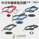 PPARK寵物工園[牛仔布緩衝長拉繩,S/M,120CM,5種顏色]