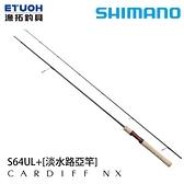 漁拓釣具 SHIMANO 21 CARDIFF NX S64UL+ [直柄鱒魚竿]