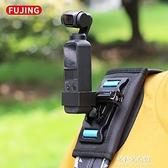 相機包 適用大疆osmo pocket肩夾帶背包夾拓展邊框osmopocket靈眸口袋雲台相機肩 牛年新年全館免運