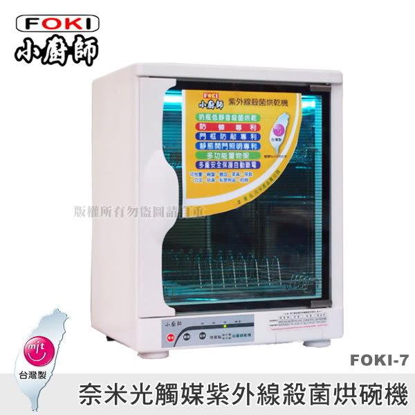 豬頭電器(^OO^) - 小廚師 奈米光觸媒(奶瓶殺菌)紫外線烘碗機【FOKI-7】