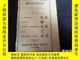 二手書博民逛書店最要真理問答Great罕見Truths(中英文對照)Y12588 紐約TRACT SOCIETY