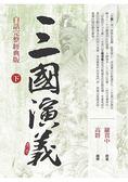 三國演義(下)(白話完整經典版)
