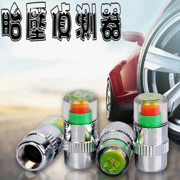 汽車輪胎胎壓表 胎壓帽4入胎壓監測帽氣嘴無線胎壓偵測器胎壓監測器胎壓氣門 偵測器