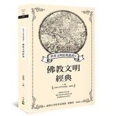 世界文明原典選讀(Ⅴ):佛教文明經典